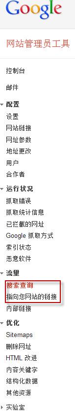 Google网站管理员工具