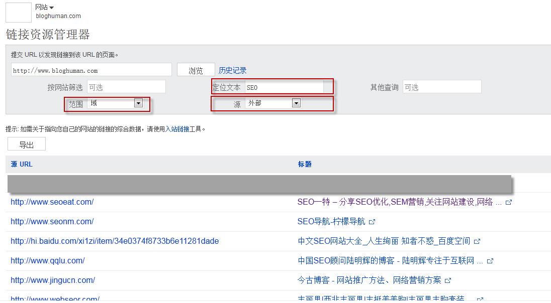 Bing网站管理员工具链接资源管理器