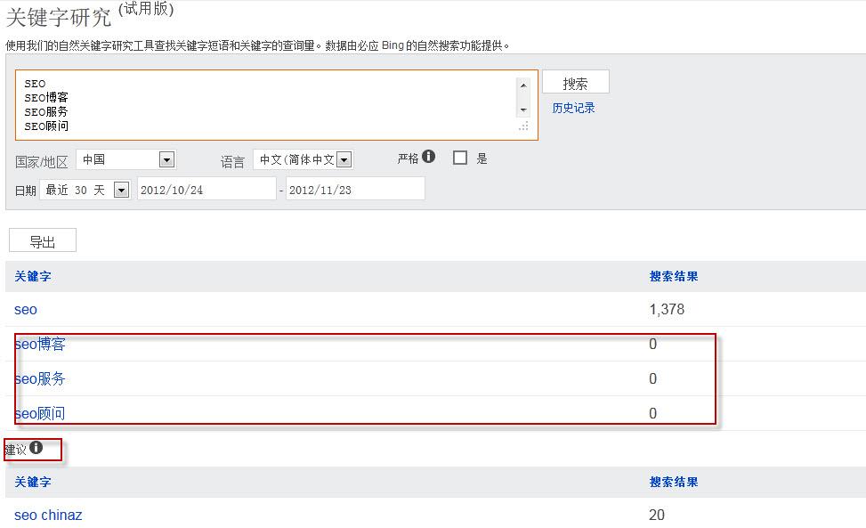 Bing网站管理员工具关键字研究