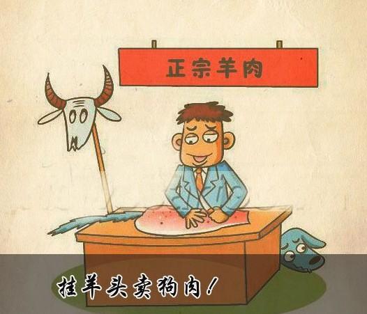网站优化过程中切忌挂羊头卖狗肉
