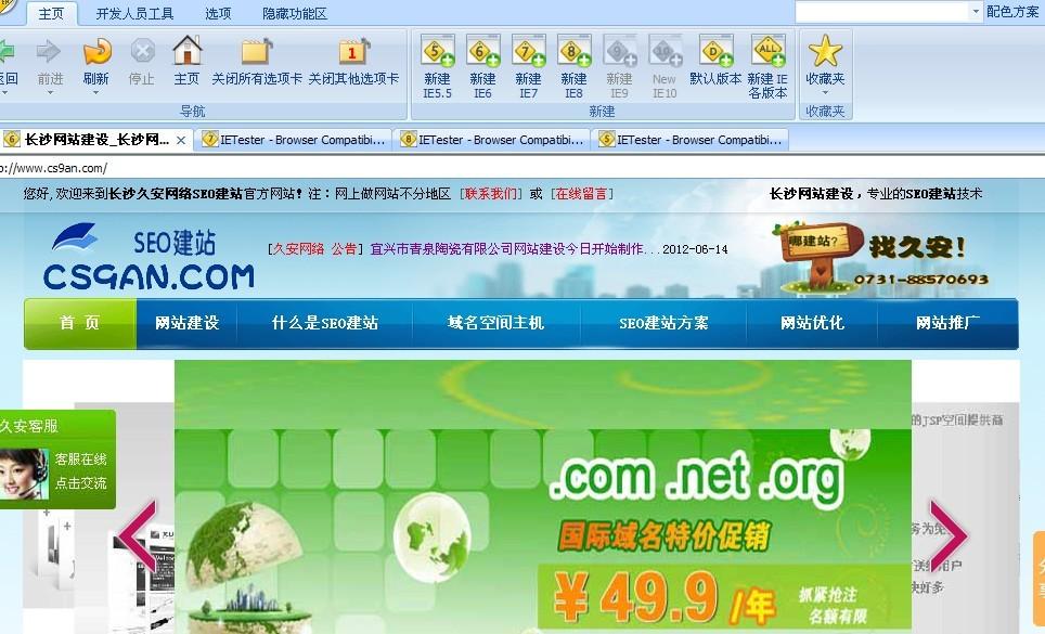 网站建设之浏览器兼容性