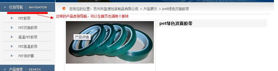 A5营销义诊:苏州市盈德包装制品有限公司网站基础诊断